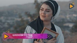 Shahnozi Rustam - Padar   Шахнози Рустам - Падар width=
