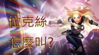 getlinkyoutube.com-大衛亞伯-What does the Lux say?(中文字幕)