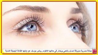نجمة مصرية معروفة تصاب بالعمى ويحتار فى حالتها الأطباء...وخبر محزن عن إبنتها الفنانة الجميلة الشابة