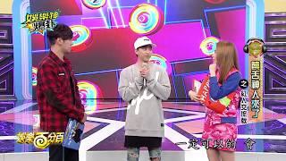 getlinkyoutube.com-娛樂百分百2015.12.07(一) 饒舌神人娛樂神爆卦