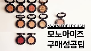 getlinkyoutube.com-아리따움 모노아이즈 1+1 구매성공팁  Cosmetic Haul about Aritaum Mono Eyes