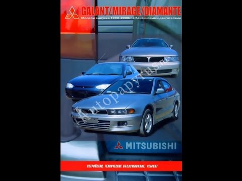 Руководство по ремонту MITSUBISHI GALANT