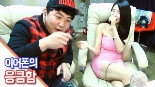 getlinkyoutube.com-예상못한 이어폰의 응큼한 자리선정;; 부..부럽다 [oh Hot] - KoonTV