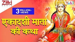 getlinkyoutube.com-एकादशी माता की कथा | Ekadasi Mata Ki Katha | Rajasthani Devotional