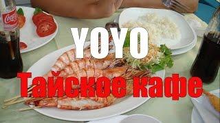 getlinkyoutube.com-Тайское кафе YOYO. Тайланд. Пхукет. Патонг