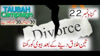 getlinkyoutube.com-Gunnah # 22   3 Talaq denay kay baad biwi ko rakhna by Mufti Tariq Masood