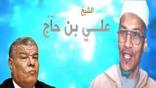 getlinkyoutube.com-ALGERIE - الشيخ علي بن حاج يرد على سعيداني