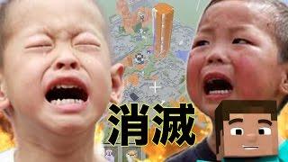 getlinkyoutube.com-弟が5歳のワールドを消滅して泣かしてたwww(マインクラフト 荒らし)