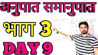 Ratio And perporation Part 3  Railway Maths In Hindi    Tricky Maths Ak choudhary   Maths academy   