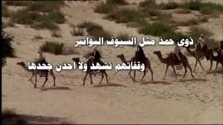 شيلة حفل زواج الشيخ خالد بن تركي بن حميد