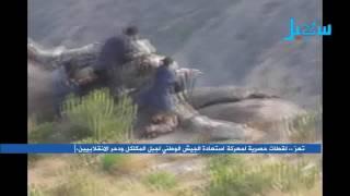 getlinkyoutube.com-شاهد | لقطات حصرية  لمعركة أستعادة الجيش الجيش الوطني لجبل المكلكل ودحر الانقلابيين
