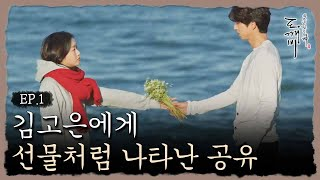 getlinkyoutube.com-Guardian : The Lonely and Great God 김고은에게 선물처럼 나타난 도깨비 공유♡ 161202 EP.1