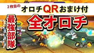 getlinkyoutube.com-【妖怪ウォッチバスターズ 赤猫団/白犬隊】3DS オロチ 最強部隊
