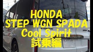 getlinkyoutube.com-ステップ ワゴン スパーダ  2015年 新型 ( HONDA STEP WGN SPADA  )   新型 車 試乗 編
