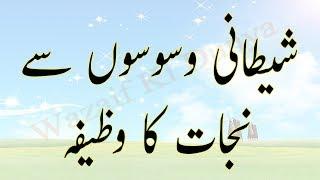 Shetani waswason Say Nijat Ka Wazifa