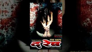 getlinkyoutube.com-THE RAPE | Latest Nepali Full Movie | Feat. Manoj Shrestha, Kamal Gyawali | Madan Alisha Films
