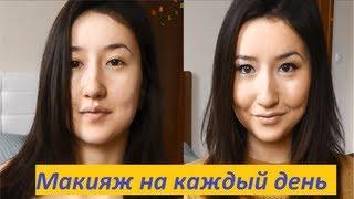 getlinkyoutube.com-Макияж на каждый день)))☺☺☺