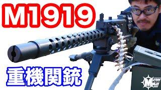getlinkyoutube.com-【RWA】ブローニング M1919 重機関銃 5000発撃てる電動ガン・マック堺のレビュー動画#415