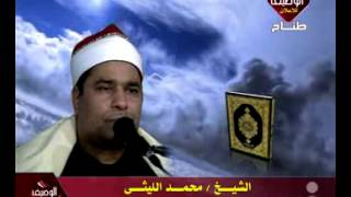 getlinkyoutube.com-محمد الليثى سورة طه