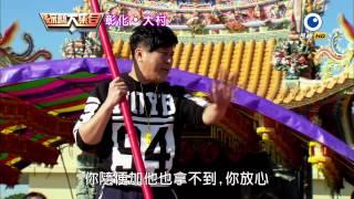 綜藝大集合20150104 彰化 大村