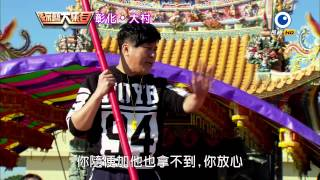 getlinkyoutube.com-綜藝大集合20150104 彰化 大村