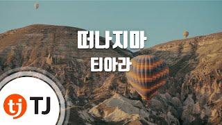 getlinkyoutube.com-Don't Leave 떠나지마_T-ara 티아라_TJ노래방 (Karaoke/lyrics/romanization/KOREAN)