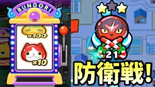 getlinkyoutube.com-ぶんどりチャンス!!「妖怪ウォッチぷにぷに」第1回コマサンタのプレゼント収集大作戦   Yo-kai Watch