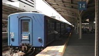getlinkyoutube.com-【大阪駅】寝台特急「日本海モトとレール」「スーパー雷鳥」(95年7月)