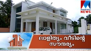 getlinkyoutube.com-Simplicity is the beauty of this house| Manorama News|veedu