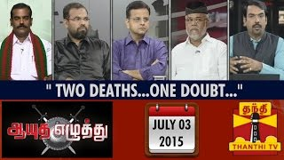 "Ayutha Ezhuthu : Debate on ""2 Deaths and one Doubt..."" (03/07/2015) - Thanthi TV"