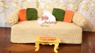 getlinkyoutube.com-كروشية جراب علبة مناديل على شكل كنبة |خيط وإبرة |crochet couch tissue box cover
