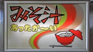 getlinkyoutube.com-地球上で最後のみそ汁自販機!丸昇神栖店で懐かし自販機三昧