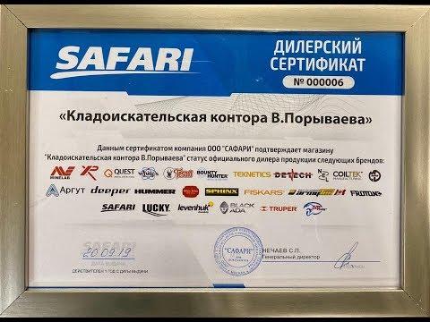 Кладоискательская контора Владимира Порываева официальный дилер!