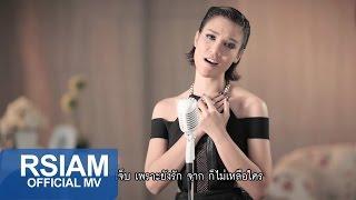 getlinkyoutube.com-ยังไงก็เจ็บ  : ทราย อาร์ สยาม [Official MV]