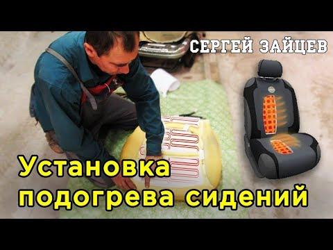 Подробная Установка Подогрева Сидений Своими Руками от Сергея Зайцева