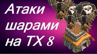getlinkyoutube.com-Clash of Clans - Атаки шарами на ТХ 8