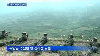 getlinkyoutube.com-대북확성기 얼마까지 들리나…개성서도 청취