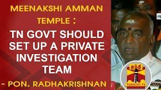Meenakshi Amman Temple : TN Govt should set up a private Investigation team - Pon Radhakrishnan