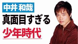 getlinkyoutube.com-中井和哉の少年時代が真面目すぎて、小野坂昌也もびっくり!!【声優スイッチ】