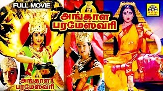 getlinkyoutube.com-Meendum Amman Angala Parameswari |Super Hit Tamil Full Movie HD|Tamil Amman Movie|Tamil Grapics Film