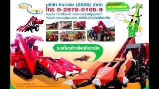 getlinkyoutube.com-การทำงานของเครื่องเกี่ยวข้าวโพด บริษัท กิจวานิช(2535) จำกัด ติดรถไถคูโบต้า47 แรงม้า