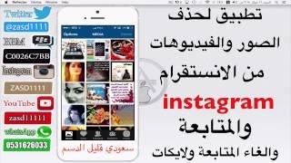 getlinkyoutube.com-تطبيق لحذف الصور والفيديوهات من الانستقرام instagram المتابعة والغاء المتابعة ولايكات