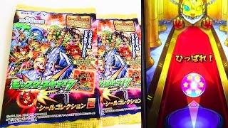 getlinkyoutube.com-【開封】モンスト★星6確定ガチャとシールコレクション2Monster Strike
