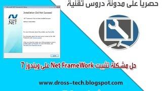 حل مشكلة تثبيت Net Framework على ويندوز 7