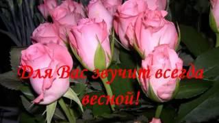 getlinkyoutube.com-s prazdnikom 8 marta