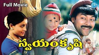 Swayamkrushi Telugu Full Movie    Chiranjeevi, Vijayashanti, Sumalatha    Viswanath    Ramesh Naidu