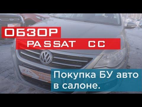 Покупка БУ авто в салоне. Обзор Volkswagen Passat CС.
