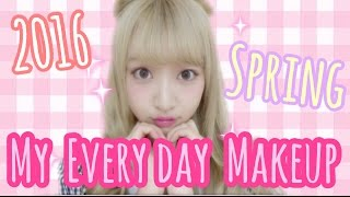 getlinkyoutube.com-毎日メイク♡My Everyday Makeup 2016