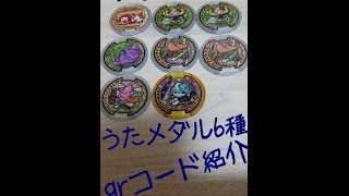 getlinkyoutube.com-【妖怪ウォッチ】うたメダル 激レア6種類 qrコード