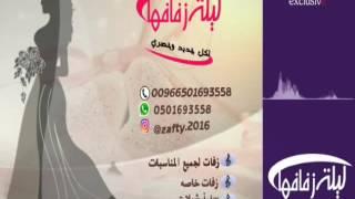 getlinkyoutube.com-زفةعريس باسم عبد اللطيف#اهداء من اخوات العريس للعريس عبد اللطيف
